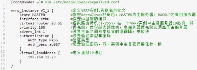 Keepalived实现LVS双主高可用集群